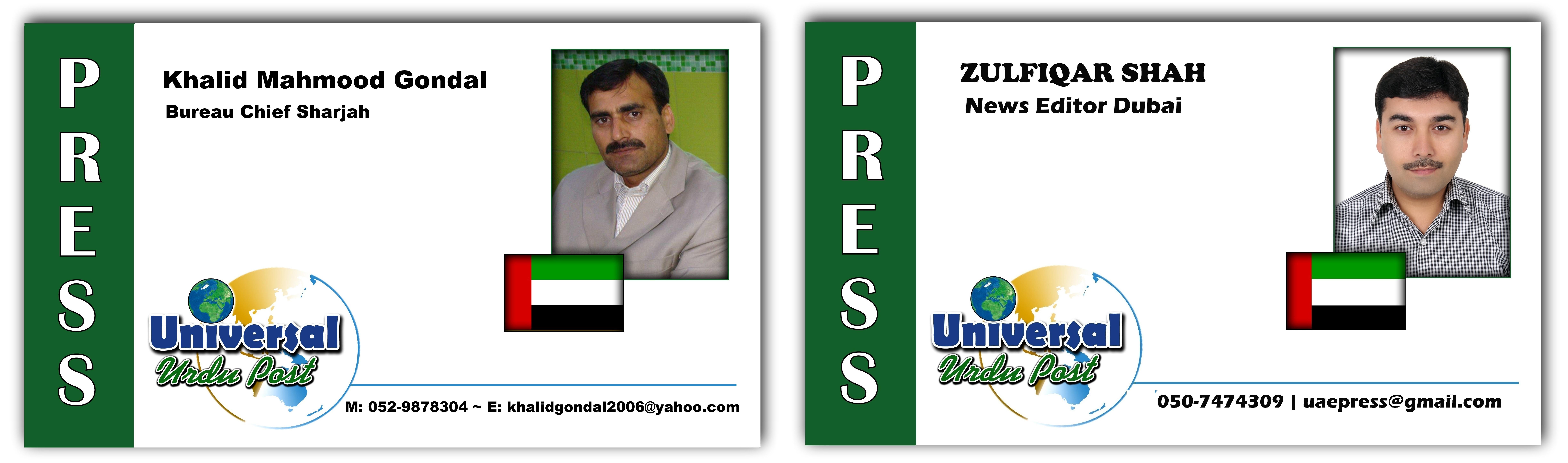 Zulfiqar Shah and Khalid Gondal